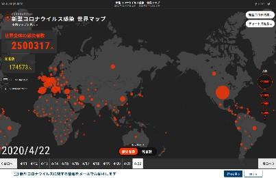 世界 コロナ 感染 者 数