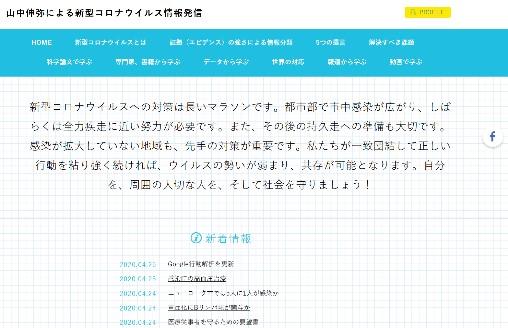 山中 伸弥 による 新型 コロナ ウイルス 情報 発信
