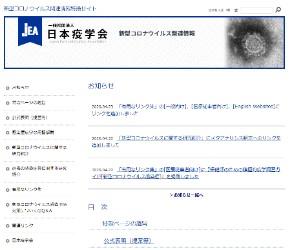山中 伸弥 コロナ ウイルス ホームページ